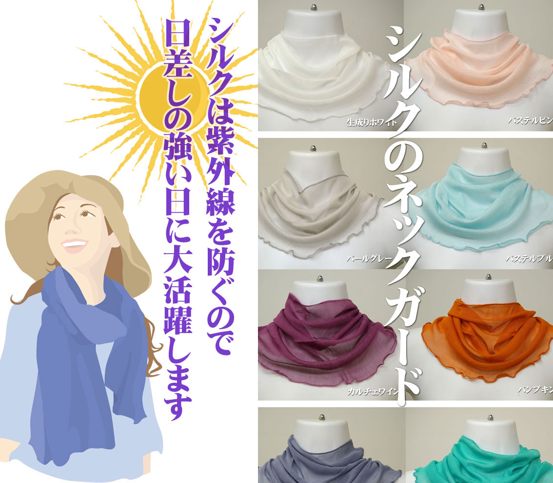3de8ad661 Prevents UV tube sewn PTI scarf, fashion-oriented. Thermal insulation  effect of the ...