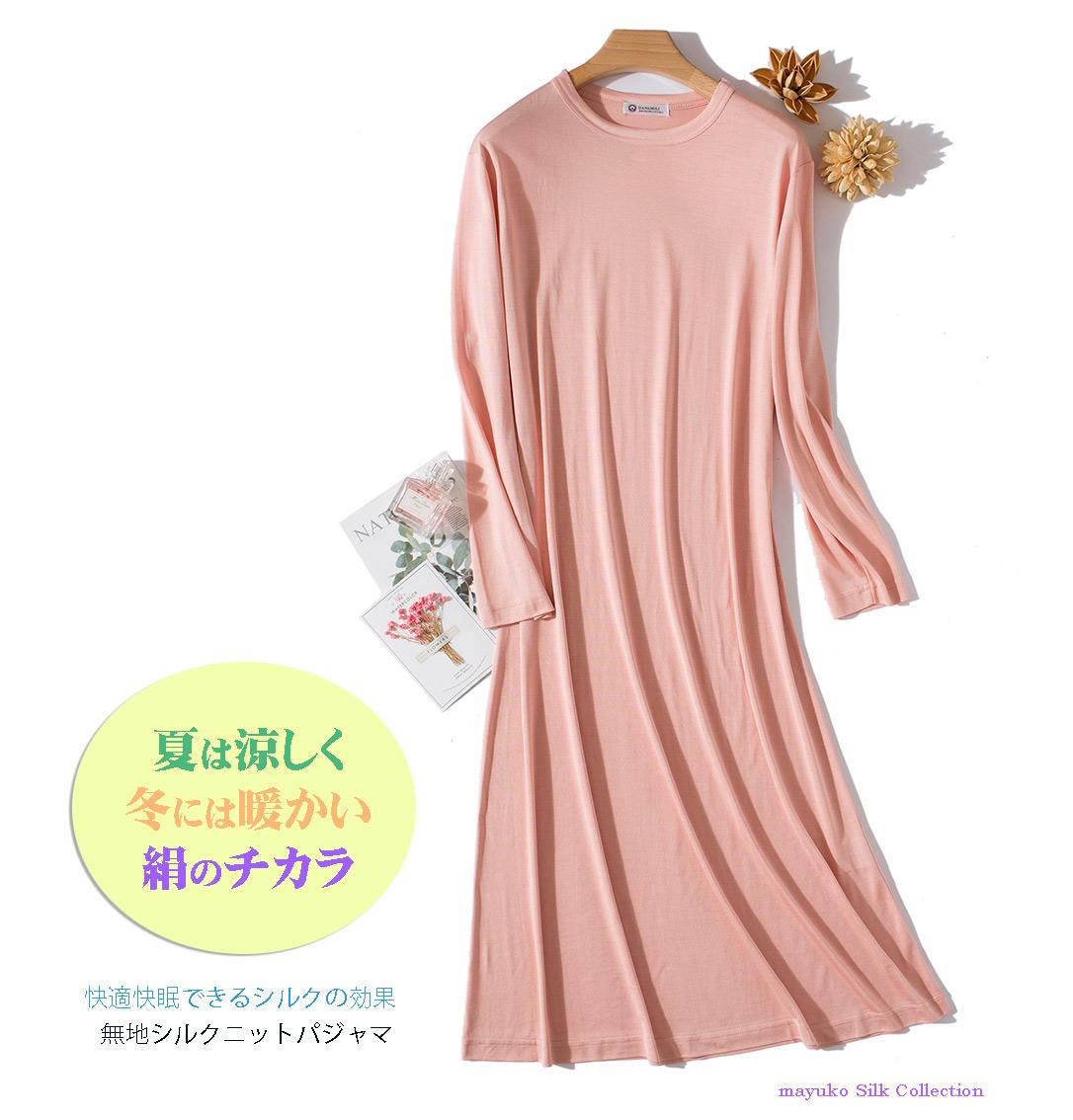 華やかなプリントと落ち着いた無地をご用意シルクの効果で快適な睡眠を。上質厚手のシルクニット。ゴムの取り換え口にはタグが付いています。 気持ち良く熟睡できる婦人シルクニットパジャマ風合い柔らかな健康シルク長袖ワンピースパジャマ【M~Lフリーサイズ】ゆったりめ/肌触りしなやかでオールシーズン対応シルク100%着こなしやすい無地ニット中国製/ギフト包装無料