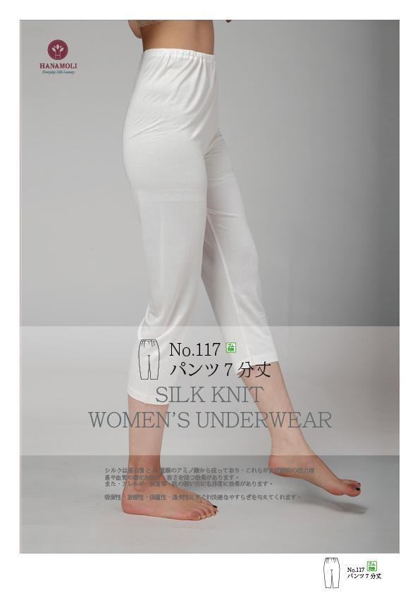 シルクニット100%下半身の冷えをガード。女性用スラックス下パンツ7分丈/敏感肌/冷え性/乾燥肌を和らげる/抗菌シルク・こだわりの品/ゴム交換口あり/洗濯機で洗えます。中国製お届けまで3~5日/シルク 下着/ステテコ/冷えとり/敏感肌 低刺激