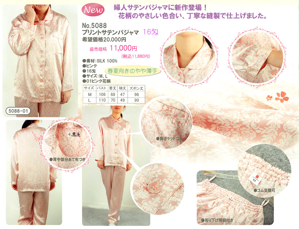 Spring summer orientation 16 momme healthy 100% silk pajamas (round collar long sleeve Womens) floral print dyed silk satin. Effect of silk and refreshing sleep ~! / SHALALA / chill / skin moisturizer made in China //14000