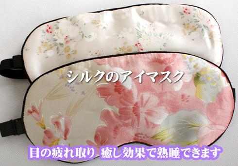 【疲れ目解消、快適快眠】寝てるまに目元印象が5歳若返る♪シルクなのでどこでも使えます。お肌もしっとりスベスベ効果。 【男女兼用】熟睡できるシルクのアイマスクシルクサテンのサラリとした使用感♪シルク真綿入り、調整アジャスター付き。寝てるまに目じりの小じわを和らげます♪日本で企画し中国仕立て 快眠効果 美容保湿 毒だし しわ取り