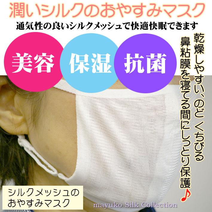 【鼻・のど・唇の乾燥を防ぎます。】デリケートな女性やお子様のお肌も守る♪シルクなので1日中使えます。お肌もしっとりスベスベ効果。 【男女兼用】シルクメッシュのおやすみマスク通気性の良いシルクメッシュ生地の2枚重ね縫製で蒸れずに程よい通気性♪アジャスター付きのフリーサイズ/朝まで快適に着用できます。silk100%唇の乾燥保護/UVカット/美容保湿/中国製/