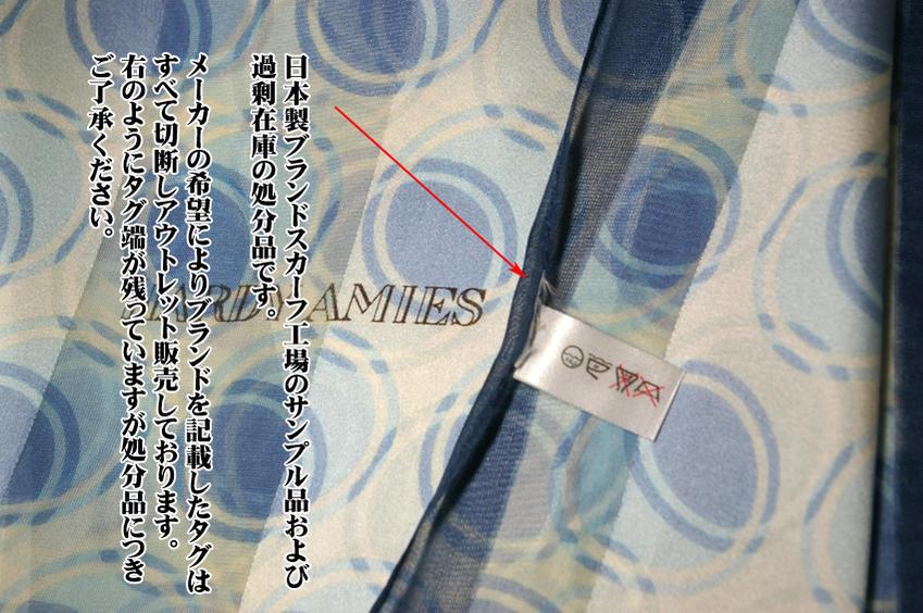 日本製シルクスカーフ/ブルーの油絵調柄正絹パーティーショール/リボン結びできる細長ロング160cm×31cmしっとり透け感のシルクシフォンジョーゼットsilk100%/made in Japan/AB格メーカーアウトレット/わけあり/UVカット/箱なしエコ包装品