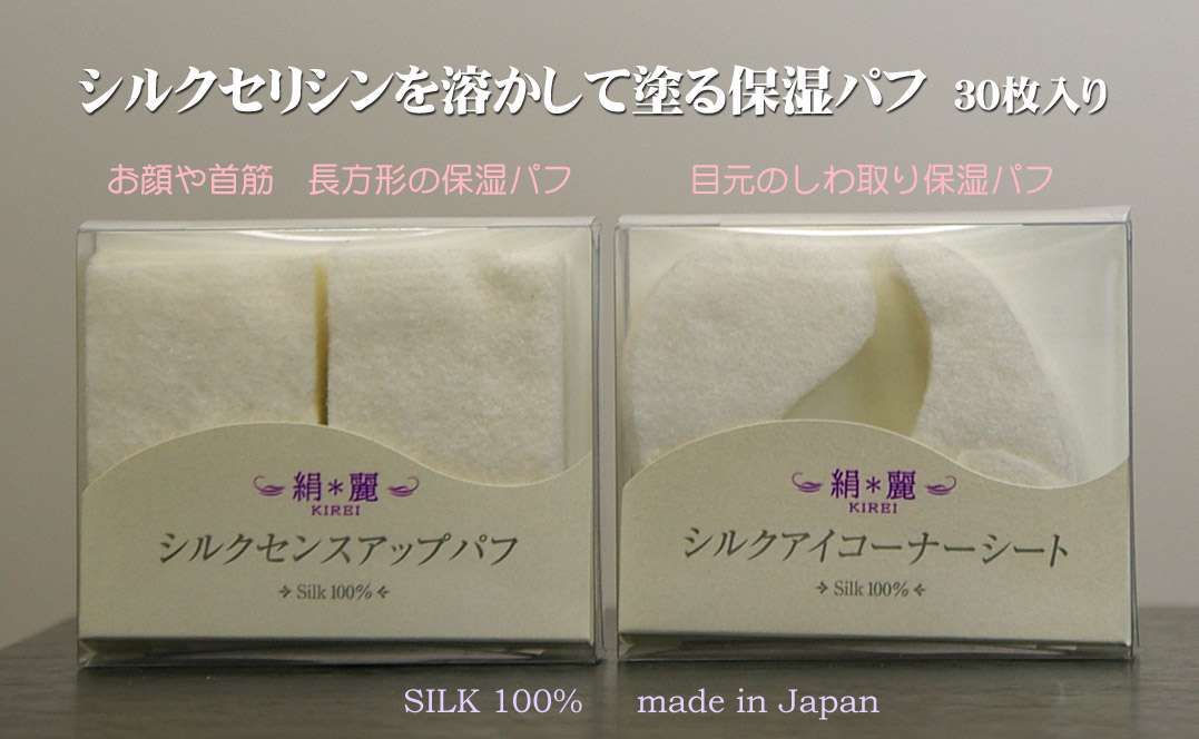 Moist skin rebirth with the effect of melt out silk seresin moisturizing moisture puff / 100% silk cosmetic puff / water-soluble silk sericin. 30 with /silk100% With warm water and your favorite lotion, and the Pack, putting. Made in Japan /Made in Japan