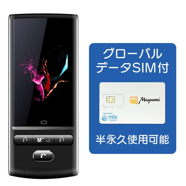 最先端AI双方向 SIM付 語学学習 【Mayumi公式】音声翻訳機 2G.3G.4G/WiFi通信 Mayumi3 通訳機 OCR・カメラ翻訳 200ヶ国以上85言語音声翻訳対応 WiFiルーター機能 オフライン翻訳 海外旅行