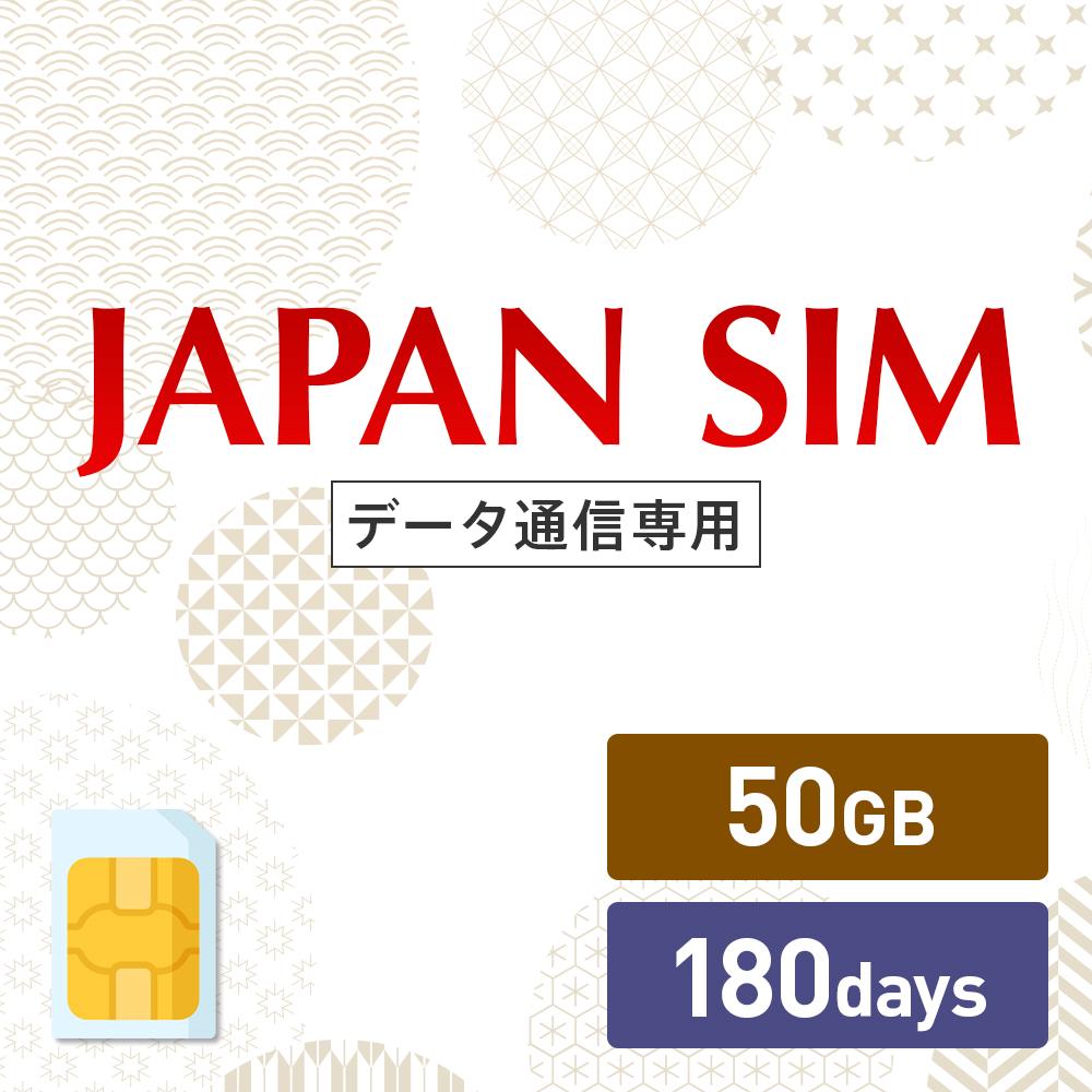 Mayumi docomo 180日間LTE(50GB/180day)プラン データSIM 使い切り 180日間有効 日本国内専用データ通信プリペイドSIM Japan 50GB データ通信専用 テレワーク softbank 使い捨て ネットワーク利用 ドコモ ソフトバンク SIM