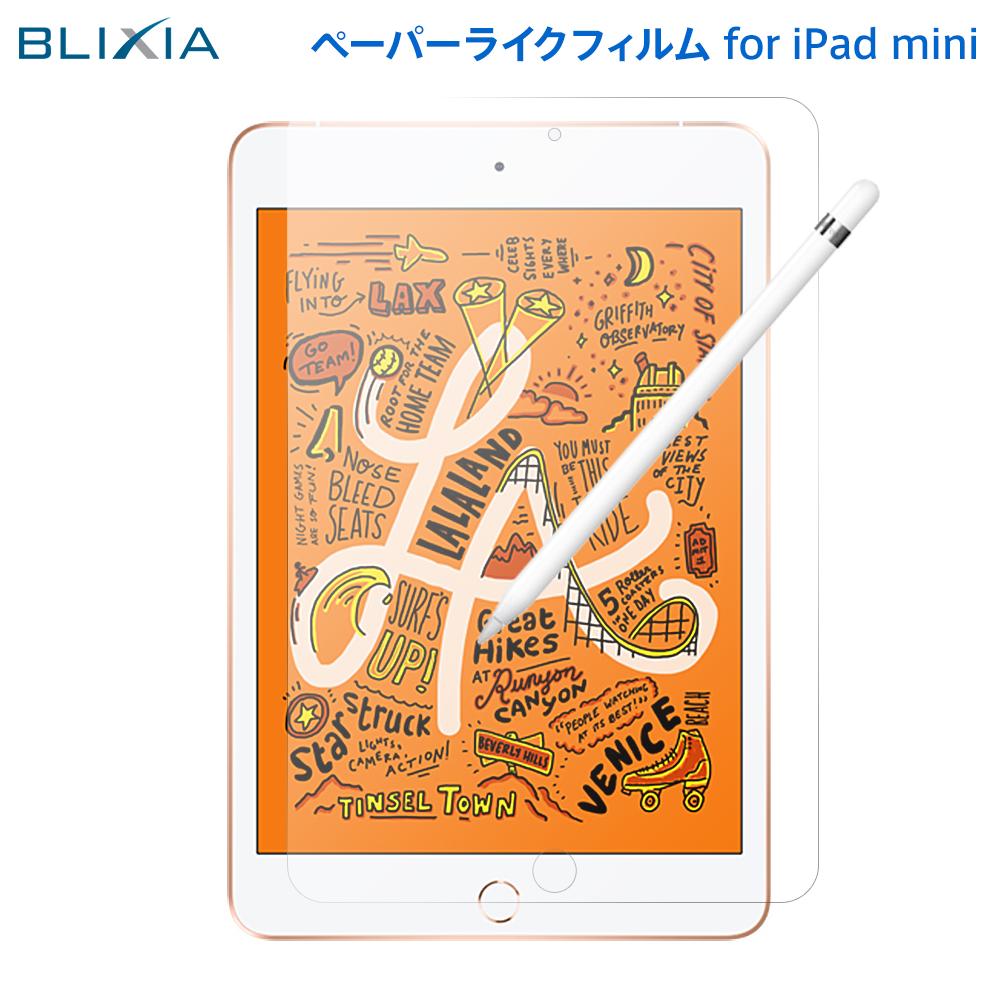 iPad mini 第4世代 第5世代 ペーパーライクフィルム BLIXIA公式 BLIXIA アイパッドミニ Apple 毎日がバーゲンセール 保護シート 流行のアイテム ブリシア 7.9インチ 液晶保護 破損防止