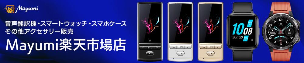 Mayumi 楽天市場店:音声翻訳機やスマートフォンの販売店です