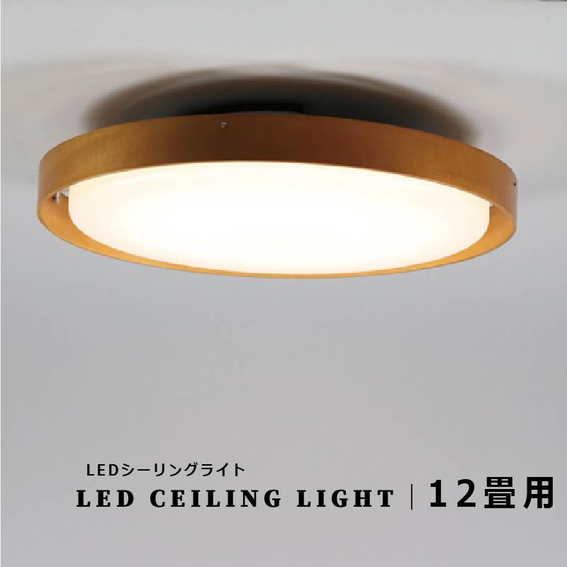 【2台セット価格】【こだわりのシーリングライト】【送料無料】LED シーリングライト 12畳用 KML-0017 照明 ライト おしゃれ 12畳 ナチュラル ブラウン サークル リモコン 付照明 おしゃれ LED ワンルーム 北欧 西海岸 ARCA 50W リビング ダイニング 調光 新生活 明るい