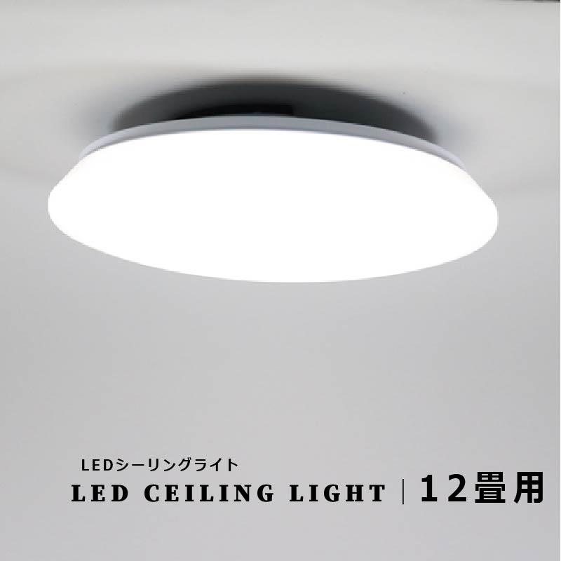【2台セット価格】【あす楽】【送料無料】LED KML-0016 ホワイト 12畳用 シーリングライト 照明 ライト おしゃれ 12畳 ホワイト サークル リモコン 明るい LED シーリングライト 北欧 西海岸 ARCA 50W リビング ダイニング タイマー メモリー 新生活 ワンルーム 照明器具