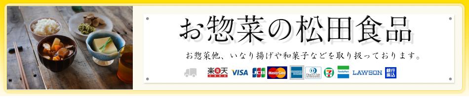 お惣菜の松田食品:ハローキティのかわいいお揚げを販売するお揚げ屋さんです