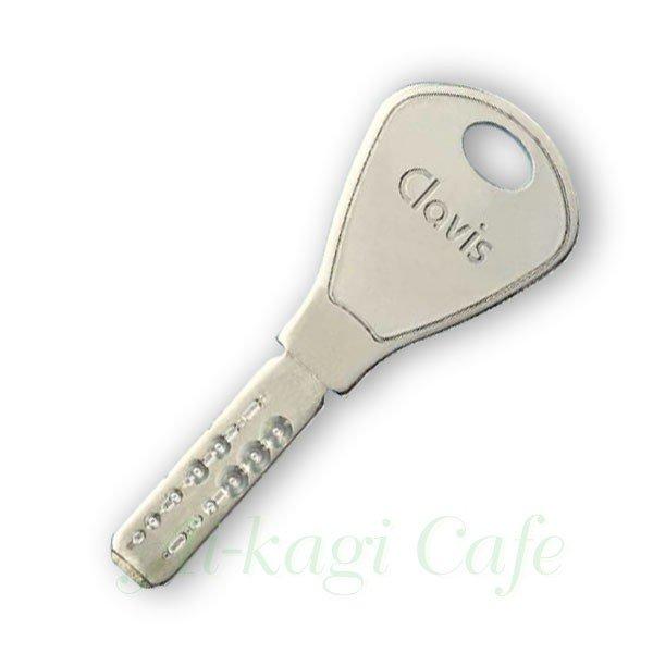 大事なキーIDだから 開示するのは安心なお店に 創業70年 出店15年 Clavis クラビス 新色 メーカー在庫限り品 T-20合鍵 スペアキー