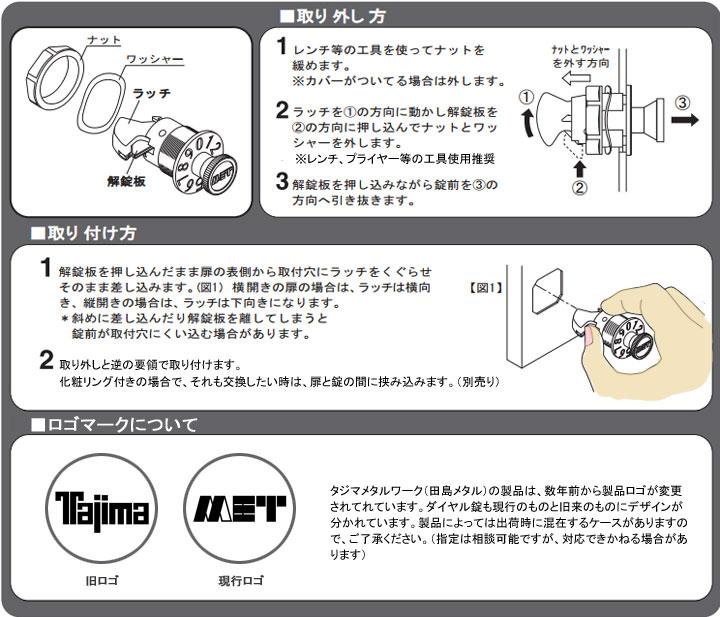 供TAJIMA(tajimametaruwaku)交换使用的锁96组合锁