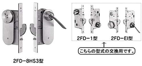 MIWA U 92FD-HS3シリーズ交換用引戸錠 U 92FD-8HS3 扉厚(mm) 29~33、33~37、37~42
