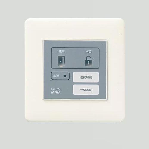 MIWA 住宅用電気錠操作盤 BAN-ES1-HS
