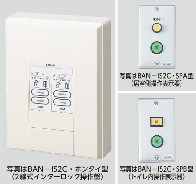 【送料無料!】MIWA BAN-IS2C 2線式インターロック操作盤(2居室共用トイレ用)