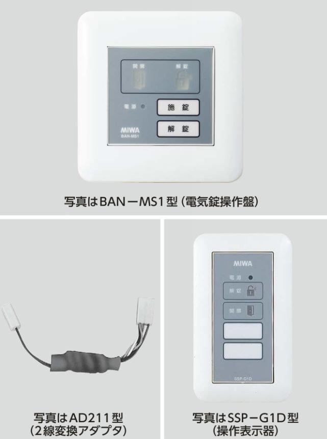 【送料無料!】MIWA BAN-MS1 住宅用2線式電気錠操作盤