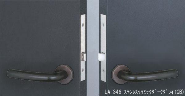 LA346-0/LO346 MIWA ミワロックのレバーハンドル錠