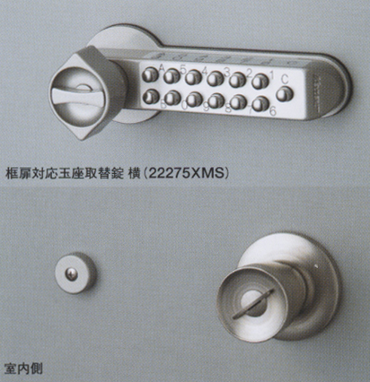 面付本締錠 キーレックス 握り玉対応取替錠・横(長沢製作所・テンキーロック) 500