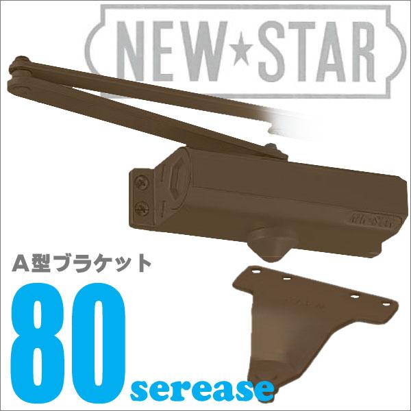 ニュースター P-184A バーントアンバー(ブラウン茶) / パラレル式A型ブラケット ストップ付【 NEWSTAR 】(日本ドアーチェック製造)