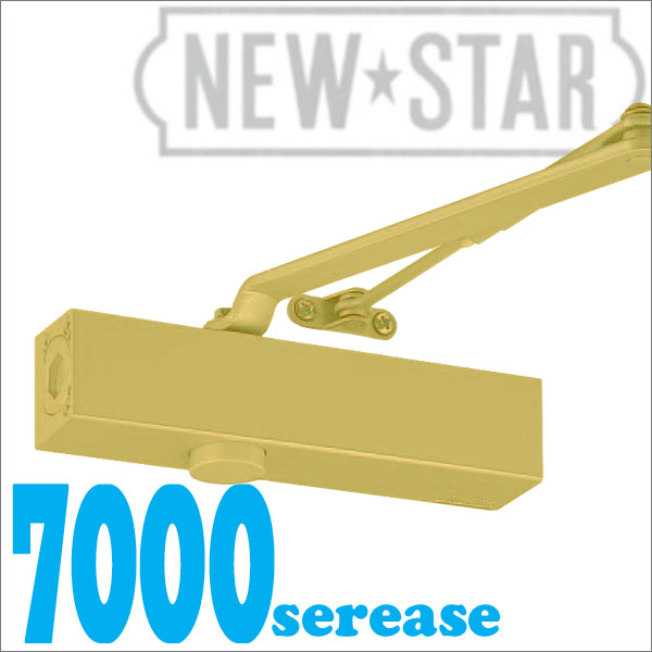 【NEW STAR】 7006 金色(ゴールドN-48) スタンダード型/ストップなしドアクローザー(日本ドアーチェック製造・ニュースター)