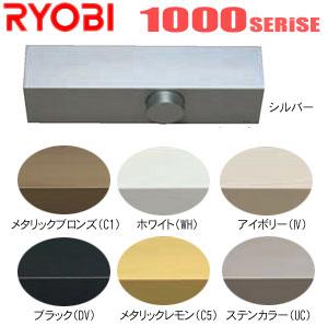 リョービのドアチェック RYOBI リョービ ドアクローザードアチェック 配送員設置送料無料 F1002 温度ヒューズ付 至上 スタンダード型