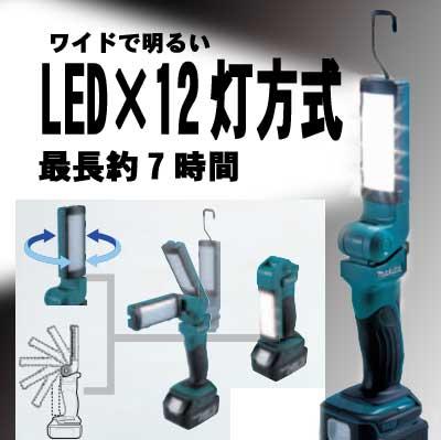 【災害時にも必需!】連続使用時間・約7時間超! マキタ充電式LEDワークライト ML801 【バッテリー/充電器セット】