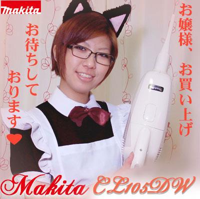 【送料無料!】ターボ的吸引力!マキタ 充電式ハンディクリーナー makita CL105DWI / CL105DWR