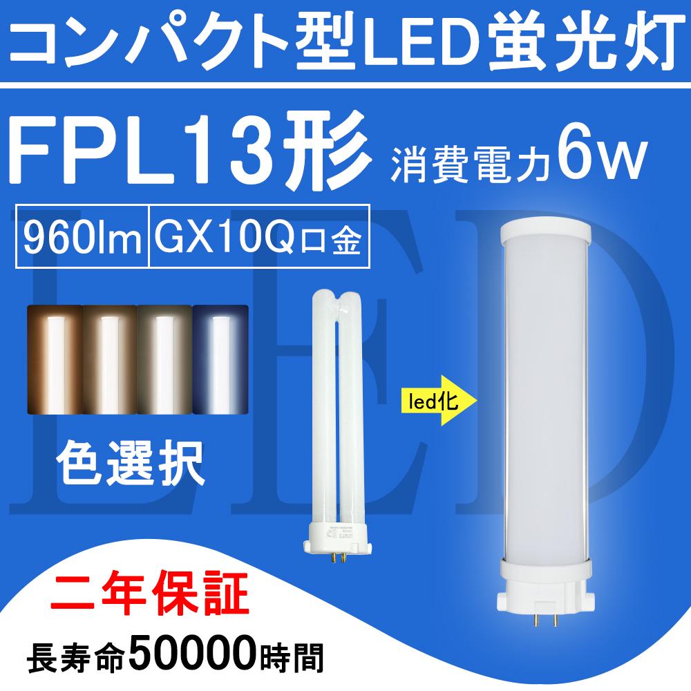 FPL13EX FPL13形 6W 960lm 口金GX10q LEDコンパクト形蛍光灯 210度発光 ツイン1 2本束状ブリッジ 代替用 ツイン蛍光灯 電球色 白色 驚きの値段で 昼白色 FPL13EXW FPL13EXL 2本ブリッジ LEDコンパクト形蛍光ランプ FPL13EX-D コンパクト形蛍光灯 税込 蛍光ランプ LED電球 led照明器具 FPL13EX-W 昼光色 FPL13EX-N 節電 FPL13EX-L