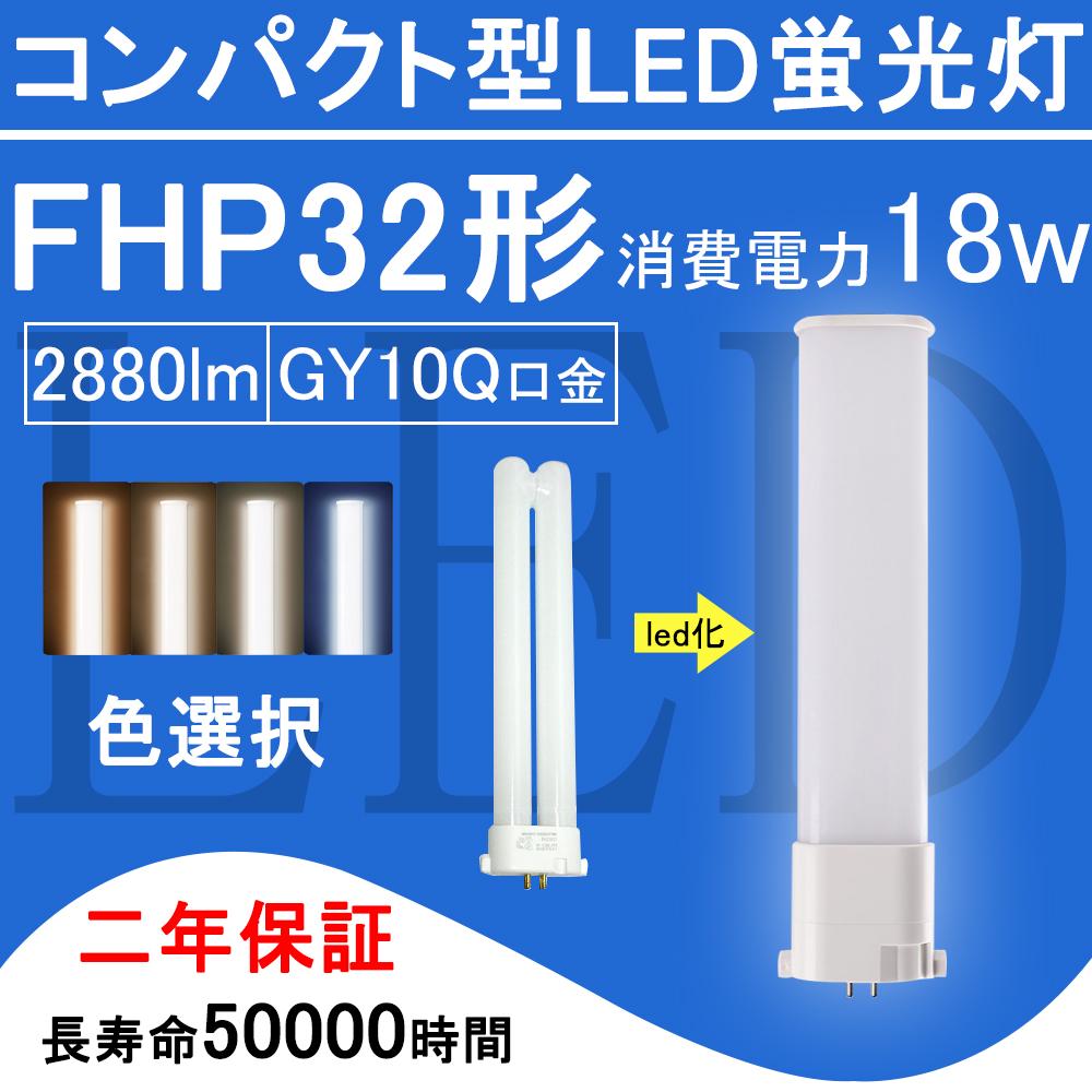 FHP32EX FHP32形 18W 2880lm 口金GY10q LEDコンパクト形蛍光灯 210度発光 HFツイン1(2本束状ブリッジ)代替用 ツイン蛍光灯 電球色 白色 昼白色 昼光色 蛍光ランプ 節電 FHP32EX コンパクト形蛍光灯 FHP32形 HFツイン1 LED電球 18W 2880lm 口金GY10q ツイン蛍光灯 (2本ブリッジ)代替用 led照明器具 LEDコンパクト形蛍光ランプ FHP32EX-L FHP32EX-W FHP32EX-N FHP32EX-D FHP32EXL