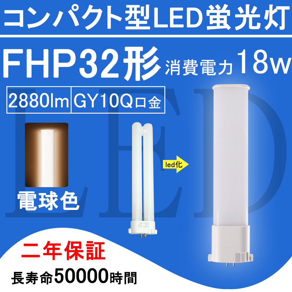 FHP32EX-L FHP32形 FHP32EXL 18W 2880lm FHP32EX 口金GY10q LEDコンパクト形蛍光灯 210度発光 送料無料限定セール中 HFツイン1 2本束状ブリッジ 代替用 2本ブリッジ ツイン蛍光灯 コンパクト形蛍光灯 1 節電 led照明器具 LEDコンパクト形蛍光ランプ LED電球 蛍光ランプ 2年 電球色3000k BB 保証