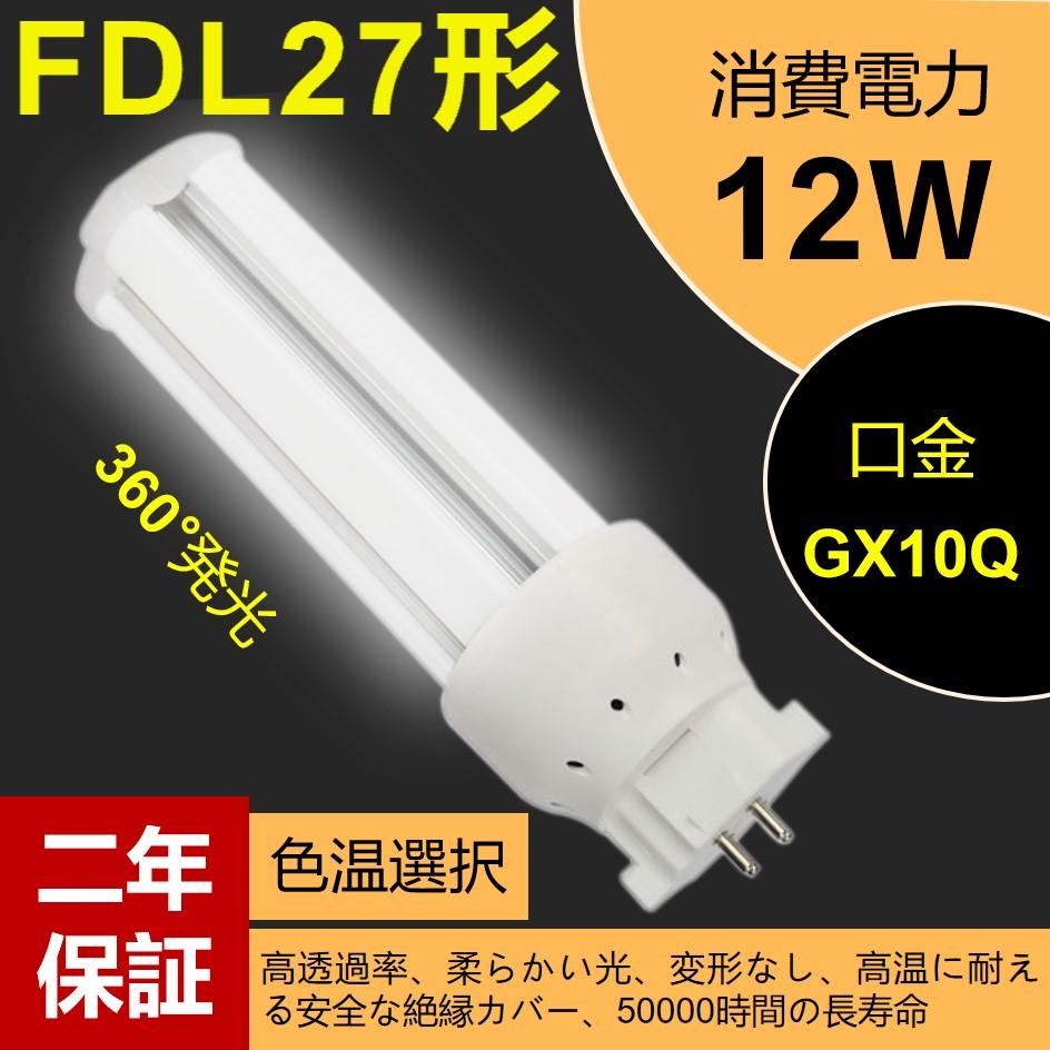 FDL27EX 激安価格と即納で通信販売 ledツイン蛍光灯 GX10Q口金 工事必要 安心の実績 高価 買取 強化中 省ネー エコ アルミ合金 放熱対策 FDL27EX-L FDL27EX-N LEDコンパクト形蛍光灯 FDL27EX-W 色選択 3波長形LED照明 FDL27EX-D 蛍光ランプ FDL27W形代替 LED電球 FDL27形 1920lm 消費電力12w