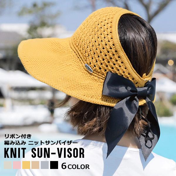 レディース 女性用 帽子 ハット リボン付き 編み込み セットアップ ニット サンバイザー 韓国ファッション つば広 日よけ 予約 UV対策 折りたたみ ワイヤー入り 紫外線対策
