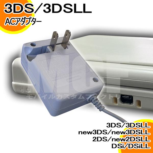 ■ネコポス☆送料無料 ■充電器 NEW3DS NEW3DSLLシリーズにも対応 速達ネコポス便☆ニンテンドー 3DS new3DS new3DSLL 3DSLL 2DS new2DSLL 充電器 部品 DS mc-factory アクセサリ AC アダプター マルチタイプ DSi NEW3DSLL DSiLL 対応アクセサリ ※アウトレット品 パーツ メイルオーダー