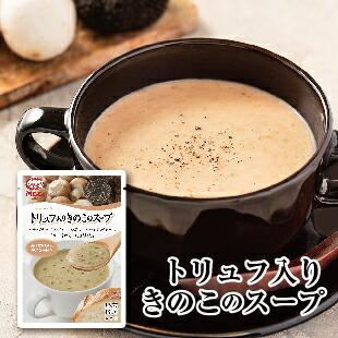 MCC食品 レトルト 保存食 備蓄食 厳選素材 うまみ セール 特集 シンプル 丁寧に トリュフ入りきのこのスープ 生乳 生クリーム 毎日続々入荷 ナチュラル