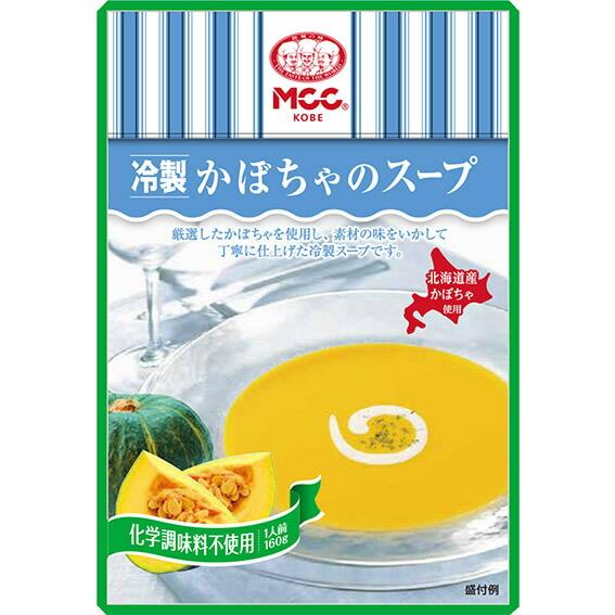 MCC食品 毎日がバーゲンセール レトルト 保存食 備蓄食 さわやかな味わい 化学調味料不使用 冷製かぼちゃのスープ 素材の味 シンプル 海外輸入 ナチュラル