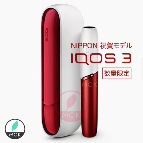 【あす楽・製品未登録】アイコス 3 新登場 NIPPON 令和 祝賀 アイコス 令和 IQOS3 【数量限定】IQOS 3 NIPPON 祝賀 アイコス3 アイコス 3 紅白 祝賀 モデル 誕生 IQOS  IQOS3 アイコス アイコス3 あいこす 記念 モデル 最新 アイコス アイコス3祝賀