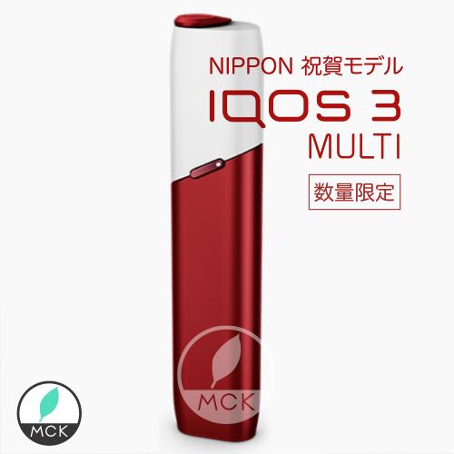 新登場 NIPPON 祝賀モデル アイコス3 【数量限定】4月19日より順次発売開始!MULTI マルチ IQOS 3 NIPPON 祝賀モデル アイコス3 マルチアイコス 3 MULTI 紅白 祝賀 モデル 誕生 IQOS  IQOS3MULT アイコス アイコス3マルチ 記念 モデル 最新 アイコス