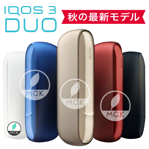 アイコス 3 デュオ  IQOS 3 DUO  新品・未開封(2本連続で使用可能)IQOS 3 DUO  アイコス3 デュオ iQOS3 duo あいこす3 本体キット 加熱式タバコ 電子タバコ ブリリアントゴールド ステラーブルー