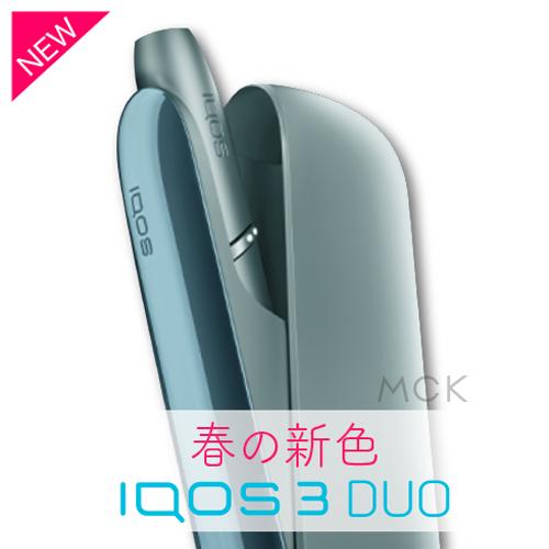 アイコス 3 デュオ NEW ルーシッドティール【春の最新色】 IQOS3DUO 新品・未開封(2本連続で使用可能)最新モデル IQOS 3 DUO アイコス3 デュオ iQOS3 duo あいこす3 本体キット 加熱式タバコ 電子タバコ  ※製品登録不可商品です。