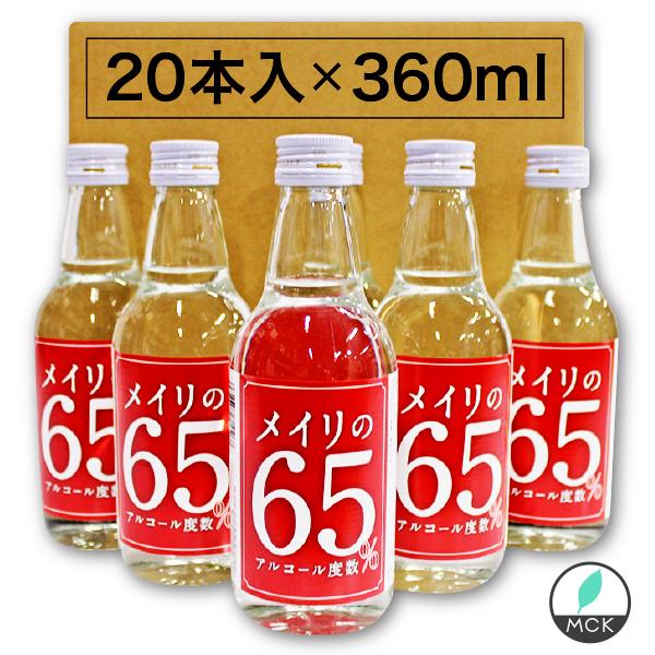 メイリのウォッカ 65度(360ml·20本セット) 瓶「アルコール度数 65%」【JAN:4978657710268】明利酒類 ※本商品は、一般的な消毒液と同程度のアルコール度数でございますが、消毒や除菌目的で製造された商品ではございません。