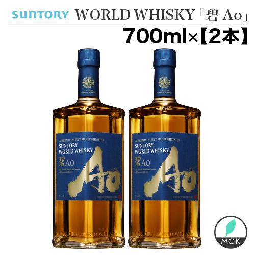 【碧 700ml×2本SET】サントリー ワールドウイスキー【碧 Ao】 ウイスキー 日本 700ml whisky アルコール度数: 43%【JAN: 4901777329843】