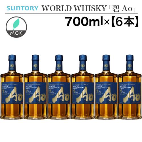 【碧 700ml×6本SET】サントリー ワールドウイスキー【碧 Ao】 ウイスキー 日本 whisky アルコール度数: 43%【JAN: 4901777329843】発送予定日は、6月12日(水)~6月20日(木)の間です。お届けはご注文いただきました順に発送させて頂きます。