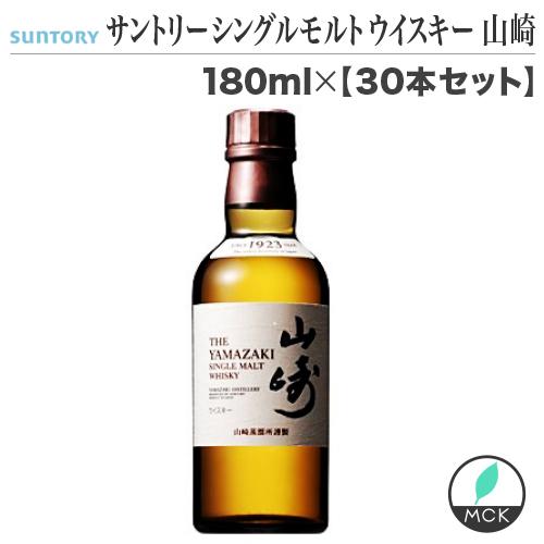 複数の原酒とヴァッティングしました それぞれの個性が重なり合うことで生まれた やわらかく華やかな香り 甘くなめらかな味わいが特長です あす楽 山崎 180ml×30本セット 大注目 サントリーシングルモルトウイスキー山崎 180ml SINGLE JAN: 43% 化粧箱はありません アルコール度数: whisky 保証 WHISKY MALT ミニボトル 4901777237841