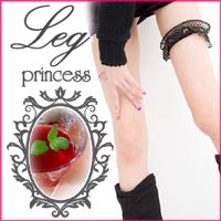 *送料無料*【5個+1個サービス 計6個セット】【Leg princess ~レッグ プリンセス~