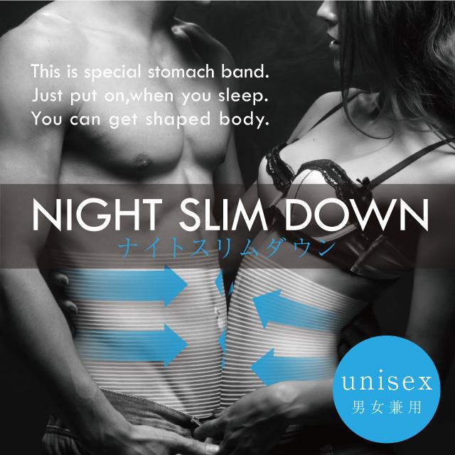 【ゆうパケット送料無料】ナイトスリムダウン - NIGHT SLIM DOWN -※代引決済不可
