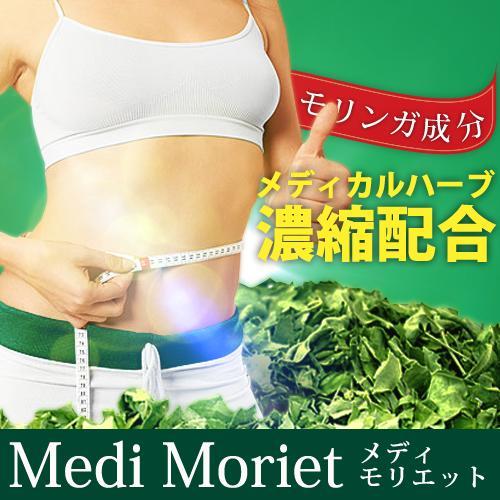 *送料無料*【5個セット】 メディモリエット ~Medi_Moriet~
