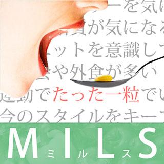 【5個+1個サービス 計6個セット】MILS ~ミルス~