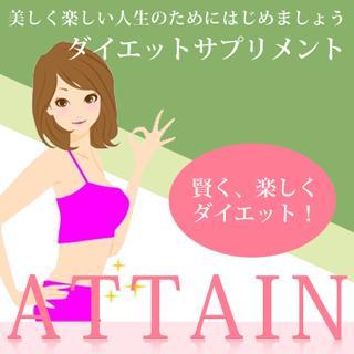 *送料無料*【5個セット】ATTAIN - アテイン -