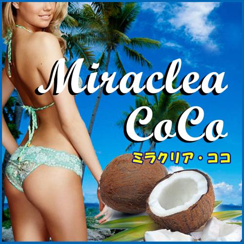 【5個セット送料無料+1個おまけ】Miraclea CoCo ~ミラクリア・ココ~ ダイエット サプリ ダイエットサプリ サプリメント レディース